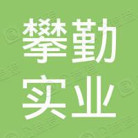 上海攀勤实业有限公司