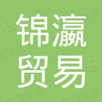 上海锦瀛贸易有限公司