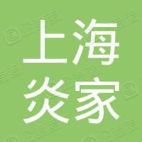 上海炎家电器销售有限公司