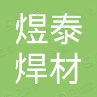 上海煜泰焊材有限公司