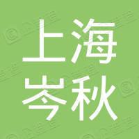 上海岑秋广告服务工作室