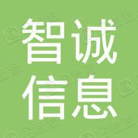 绍兴智诚信息科技有限公司