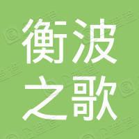 安徽衡波之歌产业发展有限公司