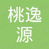 深圳市桃逸源建筑装饰工程有限公司