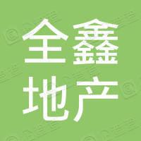 扬州全鑫房地产开发股份有限公司