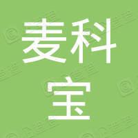 麦科宝(深圳)科技有限公司