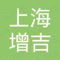 上海增吉农副产品配送有限公司
