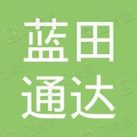 蓝田县通达汽车租赁服务有限公司