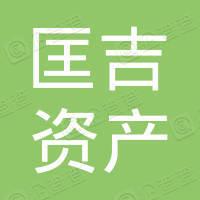 浙江匡吉资产管理有限公司