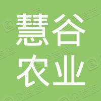 盛元慧谷(河南)农业科技有限公司