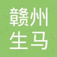 赣州生马网络科技有限公司