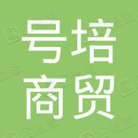 长沙号培商贸有限公司