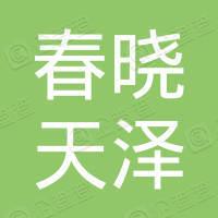 深圳市春晓天泽信息咨询有限公司
