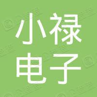 深圳小禄电子科技有限公司