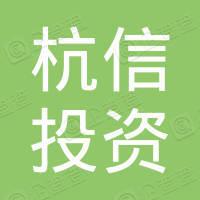 上海杭信投资管理有限公司