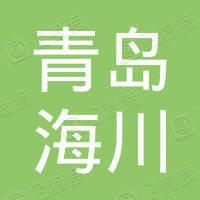 青岛海川知识产权服务有限公司