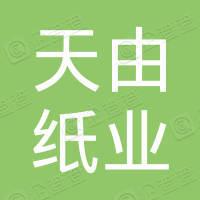 丹阳市天由纸业有限公司