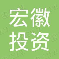 天津市宏徽投资发展有限公司