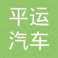 青岛平运汽车销售维修有限公司