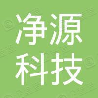 浙江净源膜科技股份有限公司