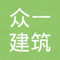 商南县金丝峡众一建筑工程服务有限公司