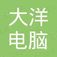 繁昌县繁阳镇大洋电脑服务部