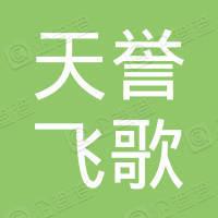 天誉飞歌汽车音响(重庆)有限公司