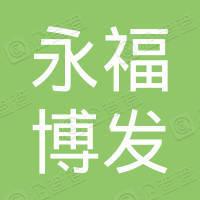 福建省永福博发投资股份有限公司