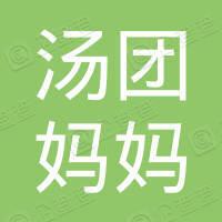 北京汤团妈妈信息技术有限公司