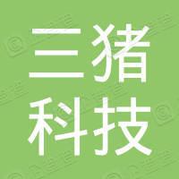 武汉三猪科技有限公司
