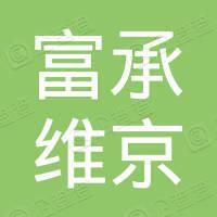 北京富承维京投资有限公司