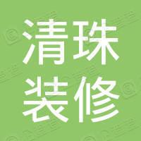 广州清珠装修材料商行