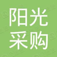 青岛阳光采购服务平台有限公司