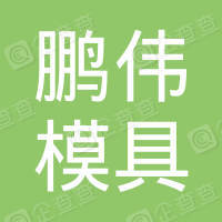 沈阳鹏伟模具设计有限公司