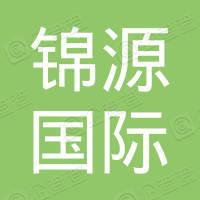 海门锦源国际俱乐部有限公司