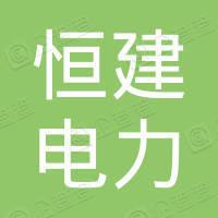 广东省恒建电力工程有限公司