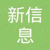 台州路新信息中心