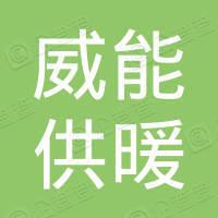 威能(北京)供暖设备有限公司