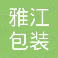 广州雅江包装有限公司