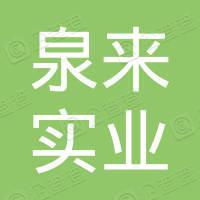 深圳市泉来实业有限公司