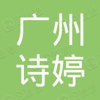 广州诗婷化妆品有限公司