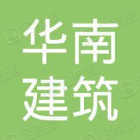 南通华南建筑安装工程有限公司
