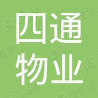 扬州市四通物业有限公司