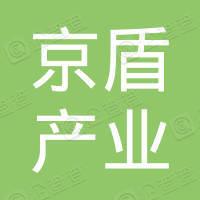 深圳京盾产业发展有限公司