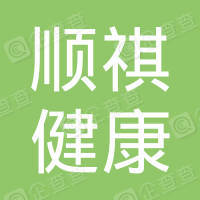 北京顺祺健康股权投资基金管理中心(有限合伙)