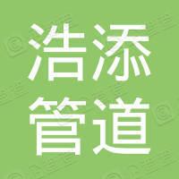 武汉市浩添管道设备有限公司