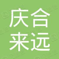 丽水庆合来远股权投资合伙企业(有限合伙)