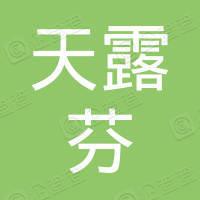 天露芬(上海)化妆品有限公司