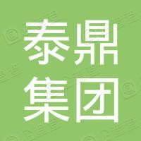 泰鼎集团有限公司