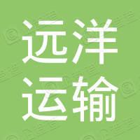 广州远洋运输有限公司